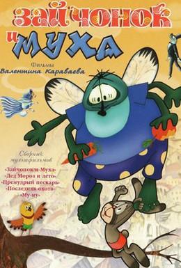 Постер фильма Зайчонок и муха (1977)