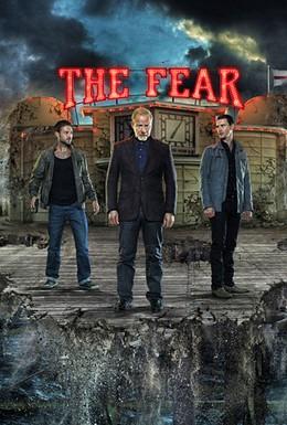 Постер фильма Страх (2012)