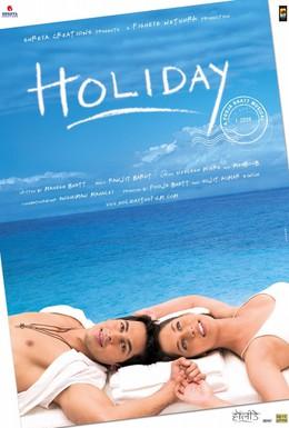 Постер фильма Каникулы (2006)