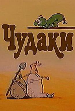 Постер фильма Чудаки (1992)