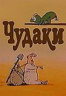 Чудаки (1992)