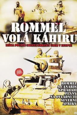 Постер фильма Роммель вызывает Каир (1959)