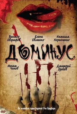 Постер фильма Доминус (1990)