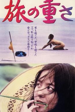 Постер фильма Тяжесть пути (1972)