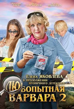 Постер фильма Любопытная Варвара 2 (2014)