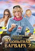 Любопытная Варвара 2 (2014)