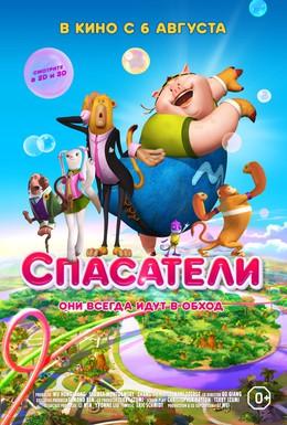 Постер фильма Спасатели (2014)