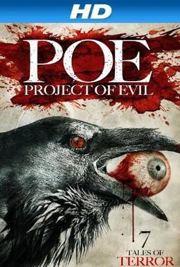 Постер фильма Проект зло (2012)