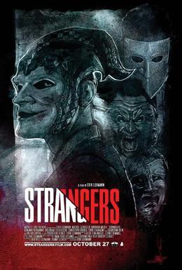 Постер фильма Незнакомцы (2014)
