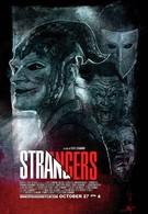 Незнакомцы (2014)