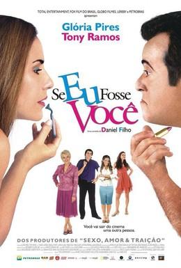 Постер фильма Если бы я был тобой (2006)