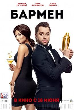 Постер фильма Бармен (2015)