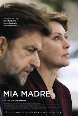 Постер фильма Моя мама (2015)