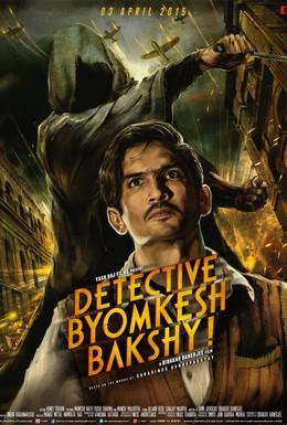 Постер фильма Детектив Бёмкеш Бакши (2015)
