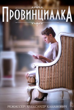 Постер фильма Провинциалка (2015)