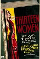 Тринадцать женщин (1932)