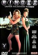 Две опасные леди (1996)
