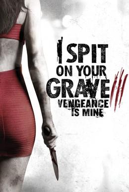 Постер фильма Я плюю на ваши могилы 3 (2015)