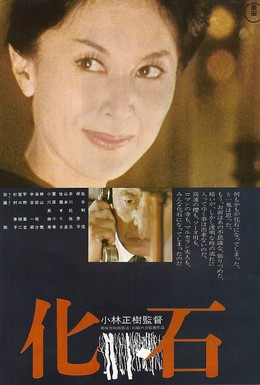 Постер фильма Окаменелость (1974)
