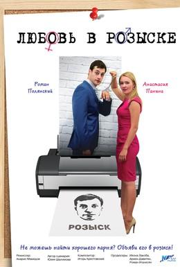 Постер фильма Любовь в розыске (2015)