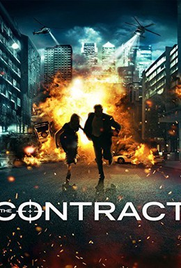 Постер фильма Контракт (2016)