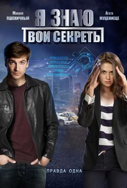 Постер фильма Я знаю твои секреты (2015)