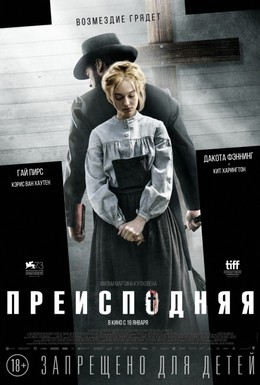 Постер фильма Преисподняя (2016)