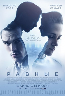 Постер фильма Равные (2015)