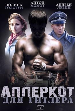 Постер фильма Апперкот для Гитлера (2015)