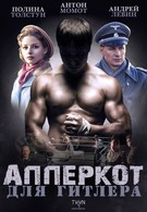 Апперкот для Гитлера (2015)