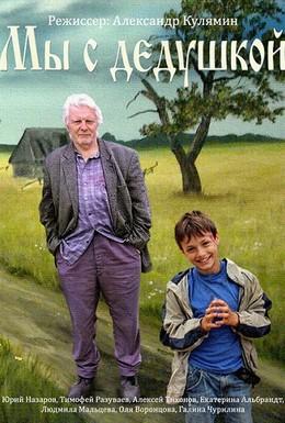 Постер фильма Мы с дедушкой (2013)
