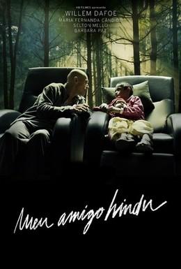Постер фильма Мой индийский друг (2015)