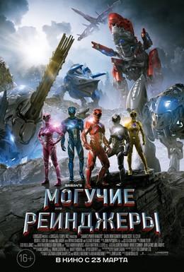 Постер фильма Могучие рейнджеры (2017)