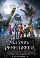 Могучие рейнджеры (2017)