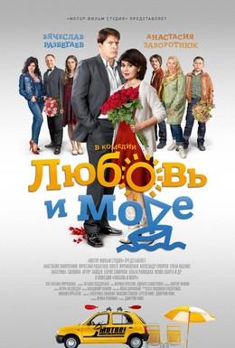 Постер фильма Любовь и море (2015)