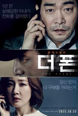 Постер фильма Телефон (2014)