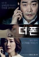 Телефон (2014)