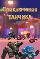 Приключения Танчика (2012)