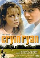 Легенда о Райане (1998)