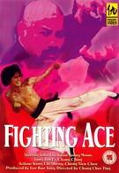 Сражающийся ас (1979)