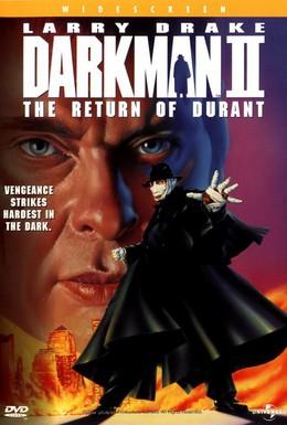 Постер фильма Человек тьмы II: Возвращение Дюрана (1995)