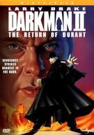 Человек тьмы II: Возвращение Дюрана (1995)