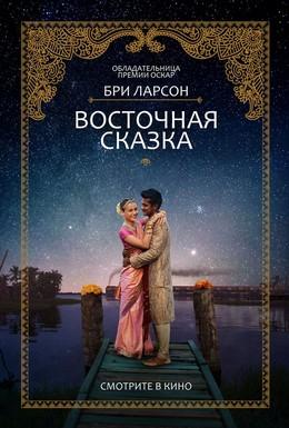 Постер фильма Восточная сказка (2017)