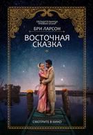 Восточная сказка (2017)