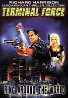 Высшая сила (1989)