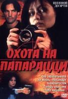 Охота на папарацци (1999)