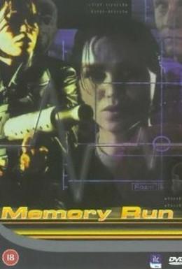 Постер фильма Погоня за памятью (1995)