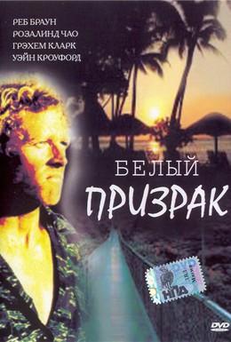 Постер фильма Белый призрак (1988)