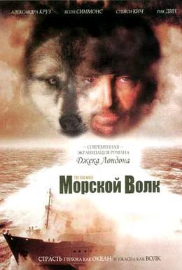 Постер фильма Морской волк (1997)