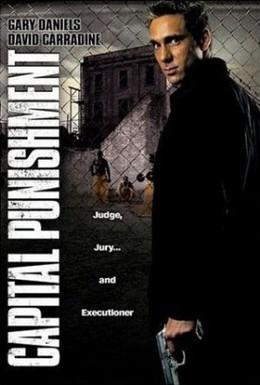Постер фильма Высшая мера (1991)